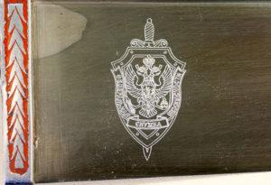 Гравировка герба ФСБ на ноже
