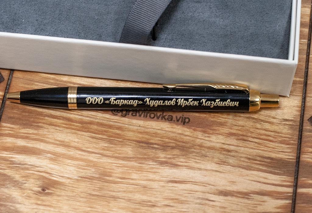 Гравировка на ручке PARKER