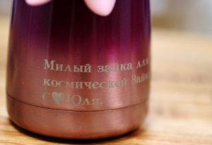Гравировка термоса розового цвета