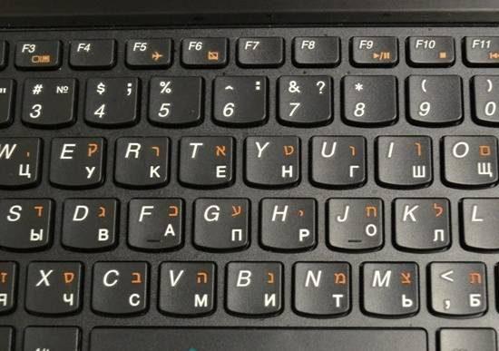 Клавиатура с русской раскладкой и идиш