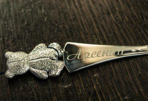 Серебряная ложка на первый зуб Арсений